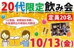 <b>新潟市で、10/13(金)に、「20代限定飲み会」を開催します^-^</b>