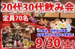 <b>9/30(土)に新潟市で、「20代30代飲み会」を開催しますヾ(^∇^ヾ)</b>