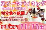 <b>11/11(土)に、新潟市で第7回「スイーツバイキング」を開催します(´ー`)</b>