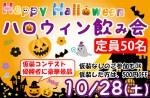 <b>10月後半、友達つくりイベント盛りだくさん(^^)/</b>
