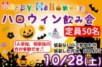 <b>10/28(土)に新潟市で、「ハロウィン飲み会」を開催します(o `▽´ )</b>