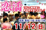 <strong>11/12(日)に、「恋活パーティー」を、開催します('-^*)</strong>