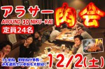 <b>新潟市で、12/2(土)に、「アラサー肉会」を開催します(´~`)</b>