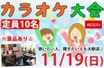 <b>11/19(日)に、新潟市で「カラオケ大会」を開催します(○´∀`)θ~♪</b>