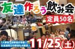 <b>11/25(土)に新潟市で、「友達作ろう飲み会」を開催します( '∇' )ノ</b>