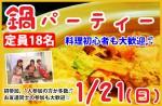<b>新潟市で、1/21(日)に、「鍋パーティー」を開催します(^Q^)</b>