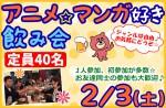 <b>2/3(土)に新潟市で「アニメ好き・マンガ好き飲み会」を開催します(>▽<)</b>