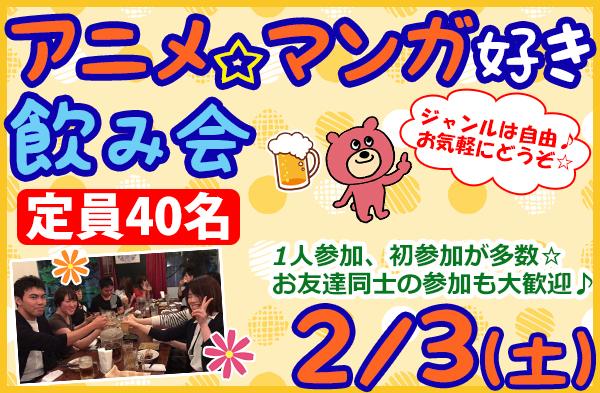新潟市 アニメ好き・マンガ好き飲み会