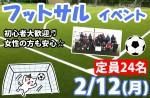 <b>2/12(月)に新潟市で、「フットサル」を開催しますヽ( ・∀・)ノ○</b>