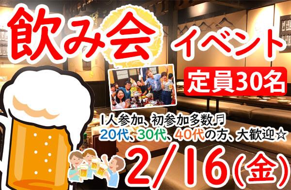 新潟市 飲み会イベント