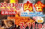 <b>2/11(日)に新潟市で、「20代30代肉会」を開催します(ノε`*)</b>