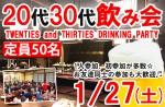 <b>1/27(土)に新潟市で、「20代30代飲み会」を開催します(*´∀`)</b>