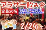 <b>新潟市で、2/24(土)に、「アラサー飲み会」を開催します(○・д・)</b>