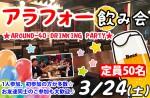 <b>3/24(土)に新潟市で、「アラフォー飲み会」を開催しますο(▽〃ο)</b>