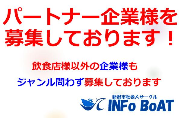 新潟市 パートナー企業