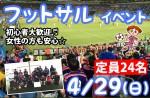 <b>4/29(日)に新潟市で、「フットサル」を開催しますノ゚ロ゚)ノ</b>