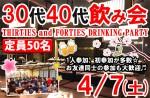 <b>新潟市で、4/7(土)に、「30代40代飲み会」を開催します(*・ω・)</b>