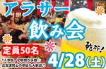 <b>新潟市で、4/28(土)に、「アラサー飲み会」を開催します('ω'*)</b>