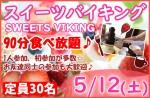 <b>5/12(土)に、新潟市で第9回「スイーツバイキング」を開催します(^ー^*)</b>