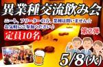 <b>5/8(火)に、新潟市で「異業種交流飲み会」を開催します(≧∇≦)</b>