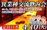 <b>4/10(火)に、新潟市で「異業種交流飲み会」を開催します(*^ー^*)</b>