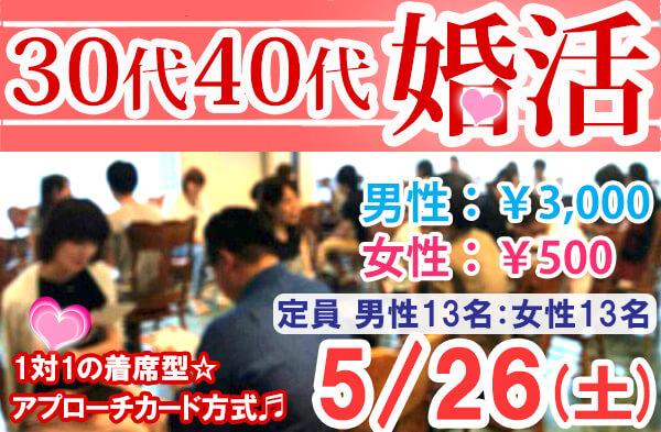 新潟市 恋活パーティー