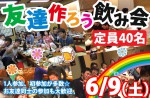 <b>新潟市で、6/9(土)に、「友達作ろう飲み会イベント」を開催します(´μ`。)</b>
