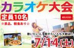 <b>7/14(土)に、新潟市で「カラオケ大会」を開催します(0゚・∀・)♫</b>