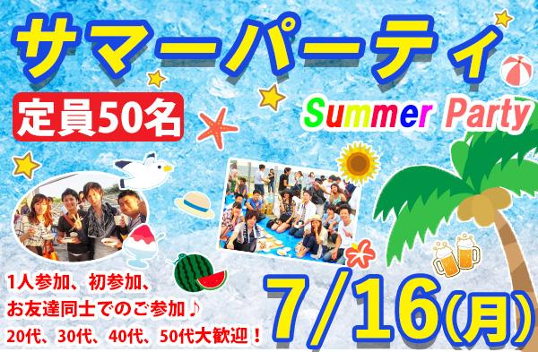 新潟市 サマーパーティ