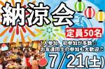 <b>7/21(土)に新潟市で、「納涼会」を開催しますo(`▽´)o</b>
