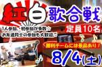 <b>8/4(土)に、新潟市で「紅白歌合戦」を開催します(^っ^*)♪</b>