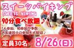 <b>8/26(日)に、新潟市で第10回「スイーツバイキング」を開催します(*´u`*)</b>