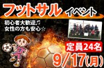 <b>9/17(月)に新潟市で、「フットサル」を開催しますヽ( ・∀・)ノ○</b>