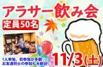 <b>新潟市で、11/3(土)に「アラサー飲み会」を開催します(*'ω'ノノ</b>