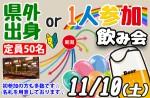 <b>2018年11月2週、新潟で初開催イベントを企画しました(゚ω゚)ノ</b>