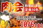 <b>10/6(土)に新潟市で、「肉会」を開催します(*o´∪`)o</b>
