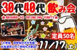 <b>新潟市で、11/17(土)に、「30代40代飲み会」を開催します(Ο´∇`Ο)</b>