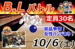 <b>10/6(土)に、新潟市で第7回「BLバトル」を開催します╰( ^o^)╮●</b>