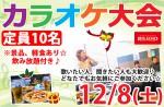 <b>12/8(土)に、新潟市で「カラオケ大会」を開催します( ^0^)θ~♪</b>