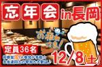 <b>長岡市で、12/8(土)に、「忘年会」を開催します(-^∀^-)</b>
