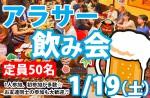 <b>新潟市で、1/19(土)に「アラサー飲み会」を開催します( ´▽`)</b>
