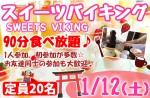 <b>1/12(土)に、新潟市で第11回「スイーツバイキング」を開催します( ´∀`●)</b>