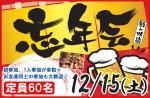 <b>新潟市で、12/15(土)に「忘年会」を開催します(ノ´∀`)ノ</b>