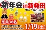 <b>新発田市で、1/19(土)に「新年会【新発田】」を開催します( ゚∀゚)っ</b>
