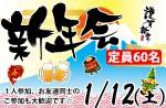 <b>新潟市で、1/12(土)に「新年会」を開催します(* ̄o ̄)</b>