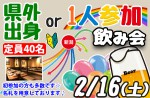 <b>2/16(土)に新潟市で、「県外出身or1人参加飲み会」を開催します(゚∀゚*)</b>
