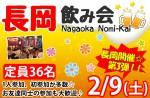 <b>長岡市で、2/9(土)に、「長岡飲み会」を開催します(*⌒∇⌒*)</b>