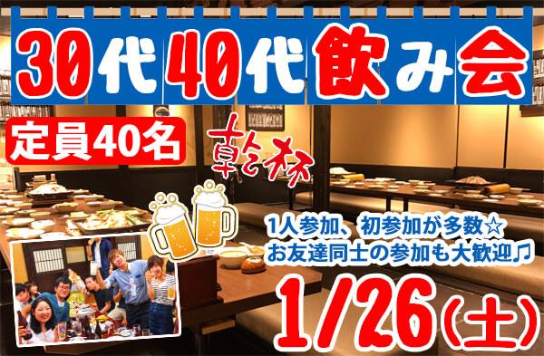 新潟 30代40代飲み会