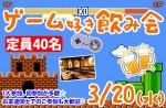 <b>3/20(水)に新潟市で、「ゲーム好き飲み会」を開催します(*・ω・人)</b>