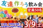 <b>3/9(土)に新潟市で、「友達作ろう飲み会」を開催します(゚∀゚*)</b>